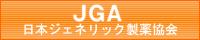 日本ジェネリック成約協会