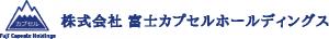 株式会社富士カプセルホールディングス