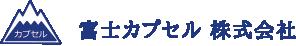 富士カプセル株式会社